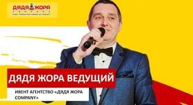 Дядя  Жора - ведущий в Киеве - фото 1