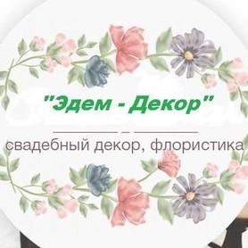 """Декоратор, флорист Студия Флористики и Декора """"Эдем-Декор"""""""