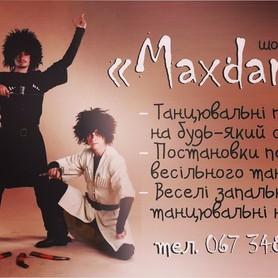 Артист, шоу MAXDANCE