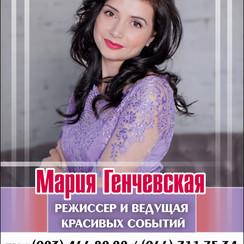 Мария  Генчевская - фото 3