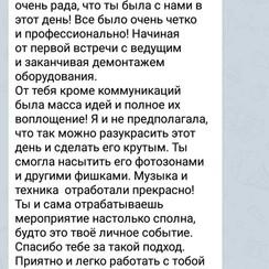 Анна Скальская - фото 2