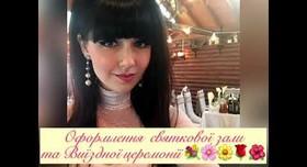 Виктория Зелёная - ведущий в Киеве - фото 1