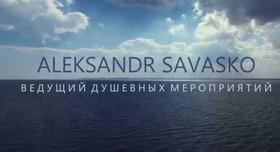 Ведущий Александр Савасько - фото 2