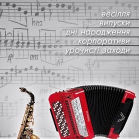Жайвори - музыканты, dj в Винницкой области - портфолио 1