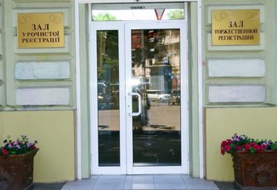 РАГС Малиновского района Одессы - фото 3