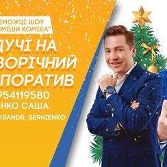 Александр Сергиенко - ведущий в Полтаве - фото 3