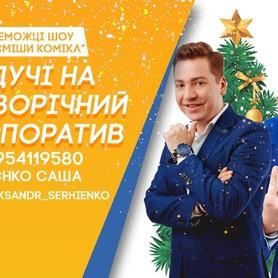 Александр Сергиенко - ведущий в Полтаве - портфолио 3