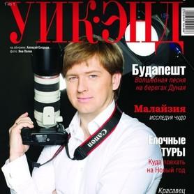 Алексей Елсуков