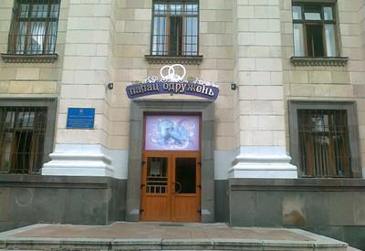 Городской ЗАГС Житомира - портфолио 4