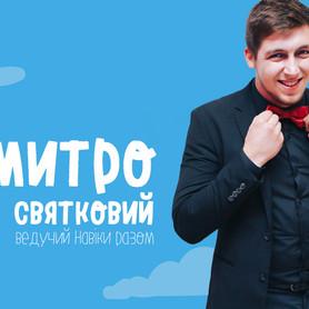 Навіки Разом - ведущий в Львове - портфолио 2