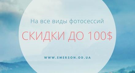 На апрель и май скидки на свадьбы до 100уе!)