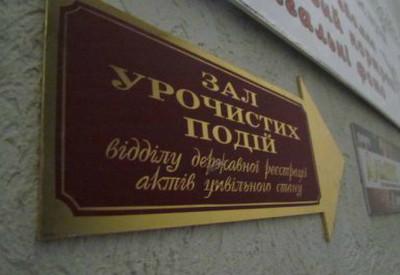 Городской ЗАГС Ивано-Франковска - фото 3