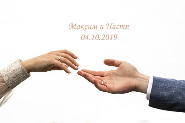 Максим и Анастасия  - фото №1