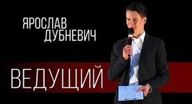 Ярослав Дубневич - ведущий в Киеве - фото 1