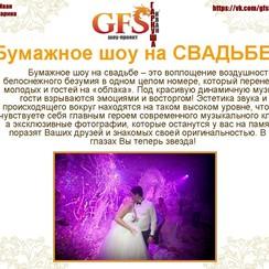 GfS garkusha fire show - артист, шоу в Сумах - фото 2