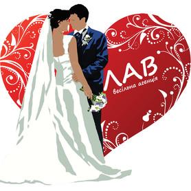 """Весільна агенція """"ЛАВ"""""""