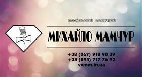 Михайло Мамчур - фото 1
