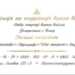 "Wedding agency  ""Славне свято"" - свадебное агентство в Черновцах - фото 1"