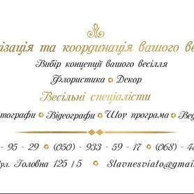 "Wedding agency  ""Славне свято"" - свадебное агентство в Черновцах - портфолио 1"
