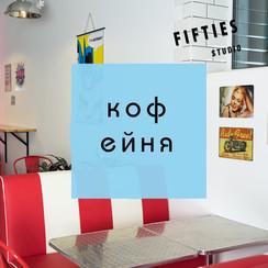 Fifties фотостудия и кофейня - фотостудии в Харькове - фото 1