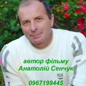 Анатолий Сенчук