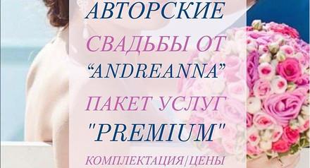Акционный пакет услуг (оформление, музыкальное сопровождение и проведение торжества под ключ) «Premium» + Подарок!