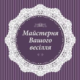 """""""Майстерня Вашого весілля"""""""