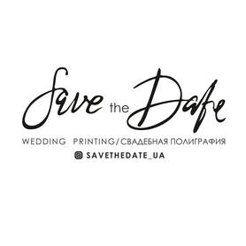 Пригласительные на свадьбу Save the date - Свадебная полиграфия