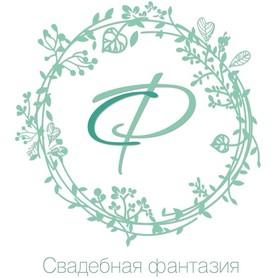 """""""Свадебная фантазия"""" - организация свадебных церемоний и свадеб"""