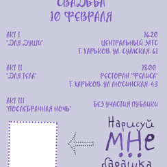Назар Криворучко - пригласительные на свадьбу в Харькове - фото 2
