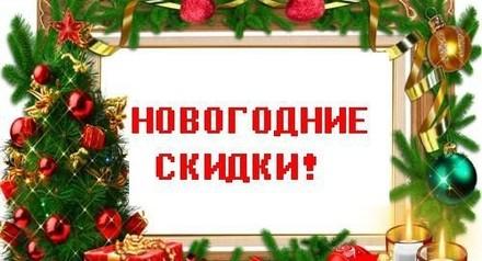 Новогодняя Скидка