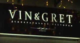 Vin&Gret - портфолио 1