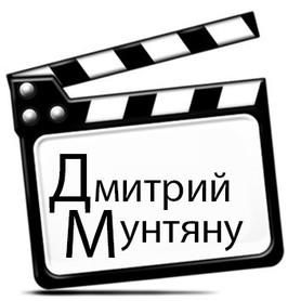 Дмитрий  Мунтяну