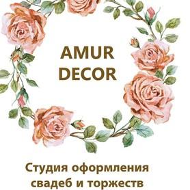 АМУР-ДЕКОР