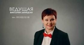 Виктория Зарицкая - ведущий в Полтаве - фото 1