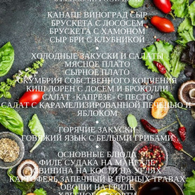 Mister Catering - ресторан в Киеве - портфолио 4