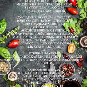 Mister Catering - ресторан в Киеве - портфолио 5