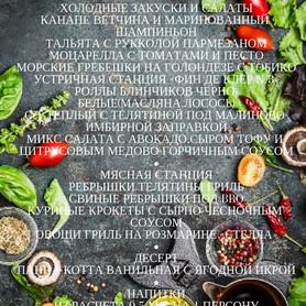 Mister Catering - ресторан в Киеве - портфолио 3