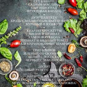 Mister Catering - ресторан в Киеве - портфолио 1