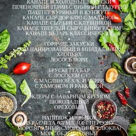Mister Catering - ресторан в Киеве - портфолио 2