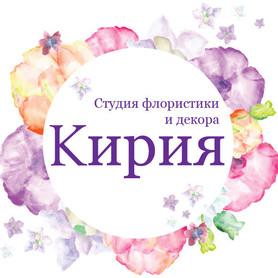 "Студия флористики ""Кирия"""