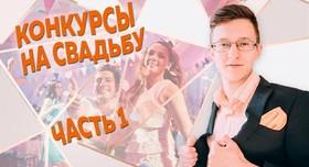 Миша Май - ведущий в Киеве - фото 2