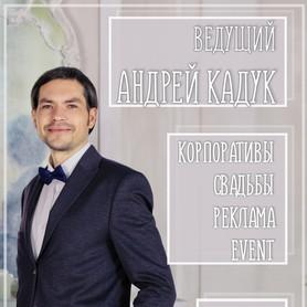 Андрей Кадук