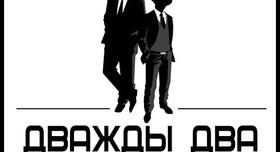 """Дуэт """"Дважды Два"""" - ведущий в Киеве - фото 1"""
