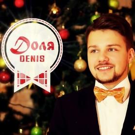 Денис Доля