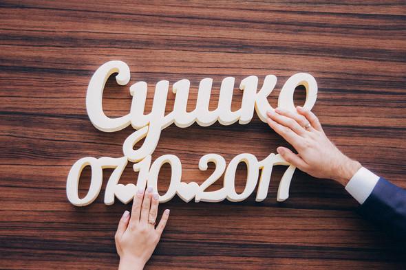 Wedding day K&V - фото №1
