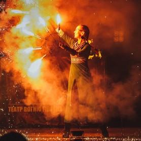 Театр огня