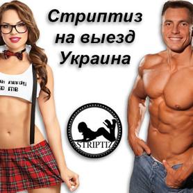 Стриптиз Украина