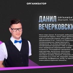 Данил Вечерковский - фото 1