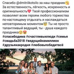 Дмитрий Кацило - ведущий в Киеве - фото 3